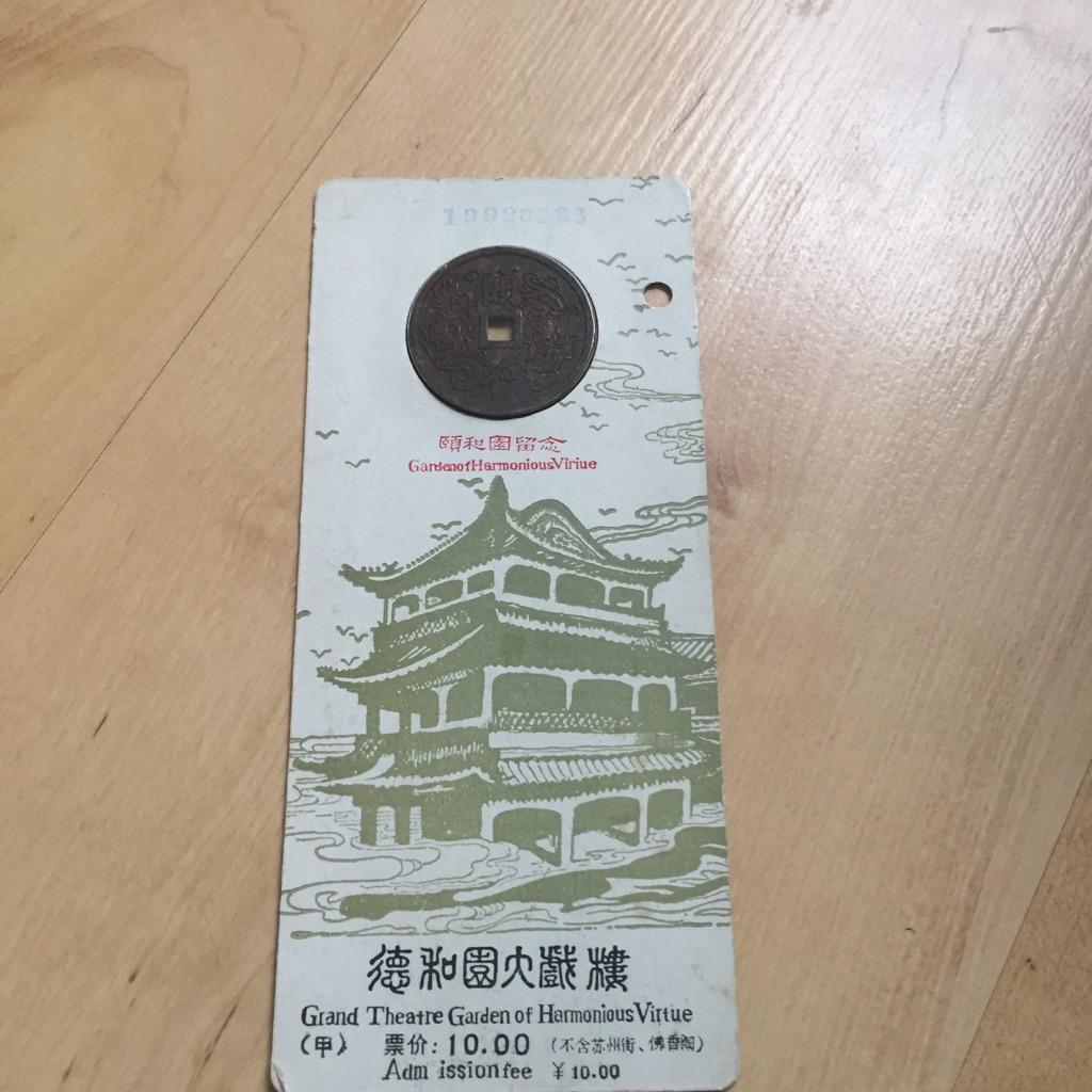 China Souvenir Coin