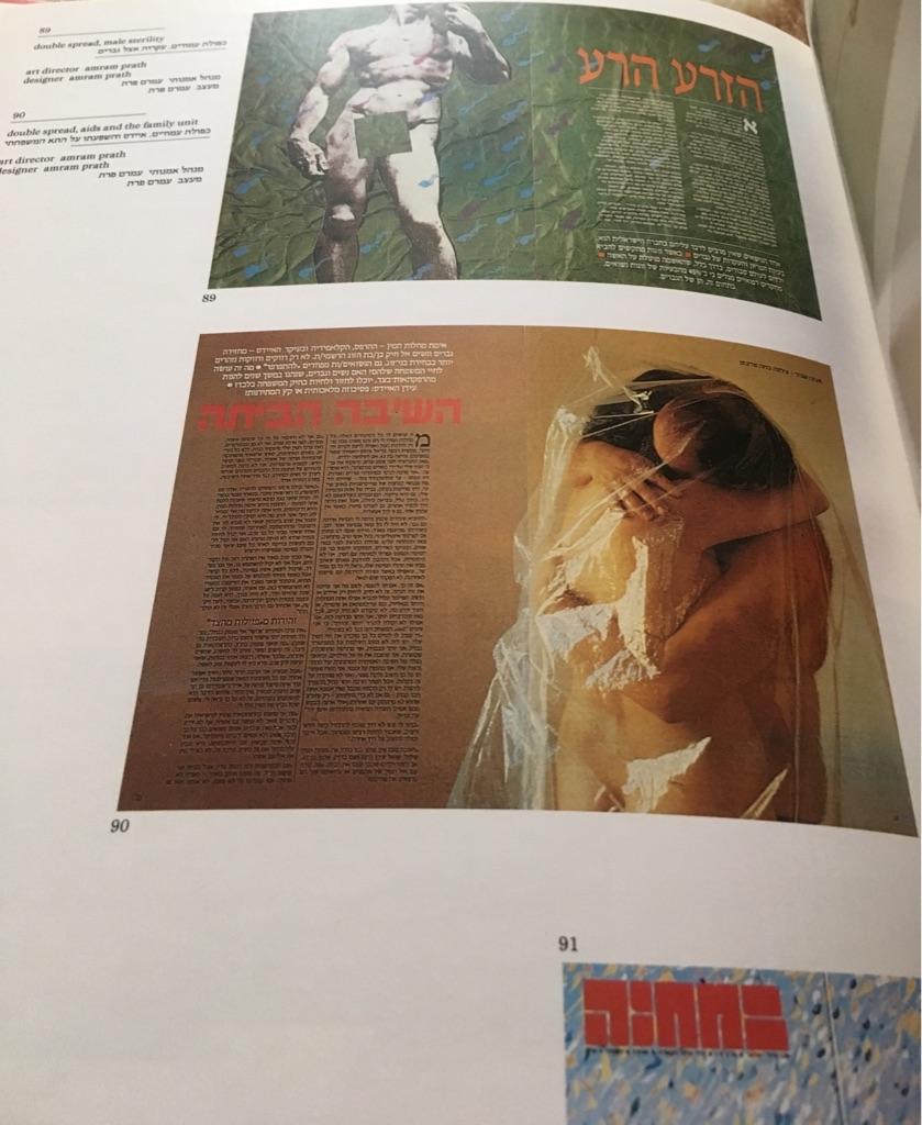 BOOK - GRAPHIC DESIGN IN ISRAEL 1989