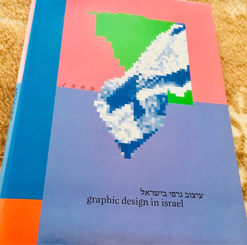 BOOK - GRAPHIC DESIGN IN ISRAEL 1989